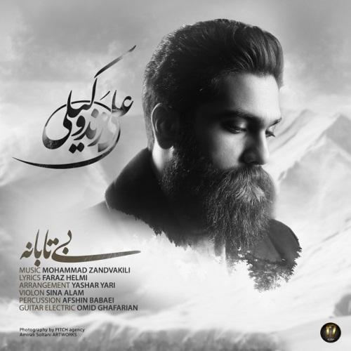 آهنگ بی تابانه از علی زند وکیلی