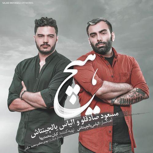 آهنگ جدید هیچ از مسعود صادقلو و الیاس یالچینتاش