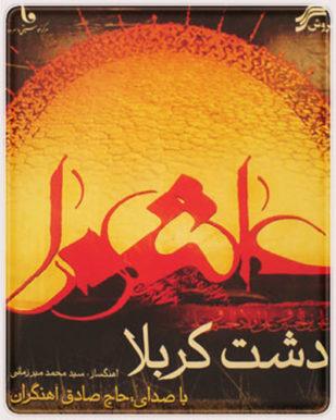 آلبوم دشت کربلا از حاج صادق آهنگران