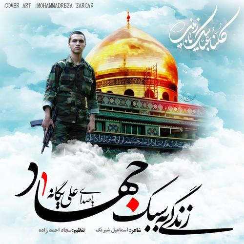 آهنگ جدید زندگی به سبک جهاد از علی یگانه