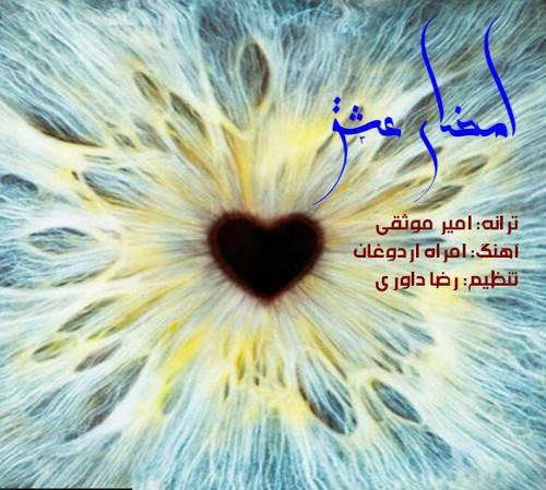آهنگ جدید امضای عشق از امیر موثقی