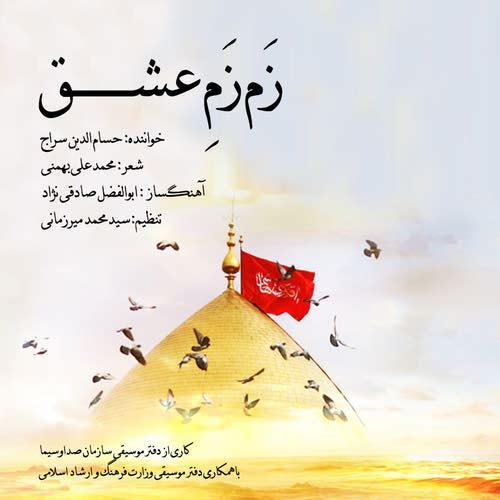 دانلود آهنگ جدید زم زم عشق از حسام الدین سراج