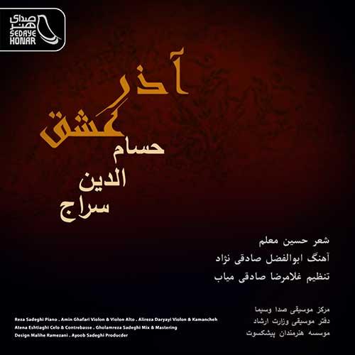 آذر عشق از حسام الدین سراج