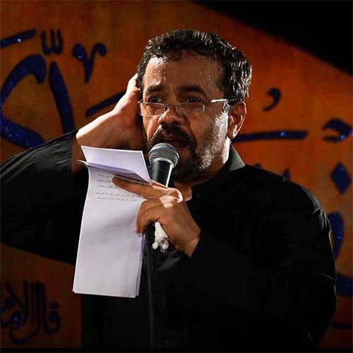 دانلود مداحی جدید حاج محمود کریمی محرم 96