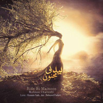 دانلود آهنگ بید بی مجنون از محسن چاوشی