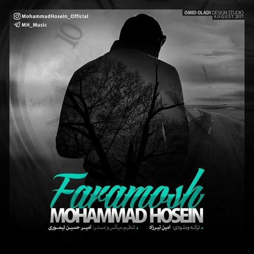 آهنگ جدید فراموش از محمدحسین
