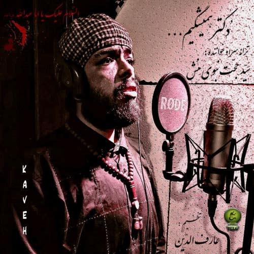 دانلود آهنگ دکتر همیشگیم از سید حجت نبوی منش (کاوه)