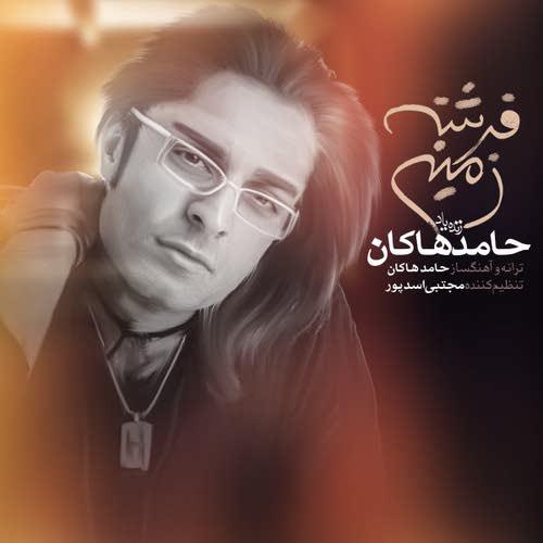 آهنگ جدید فرشته زمینی از حامد هاکان