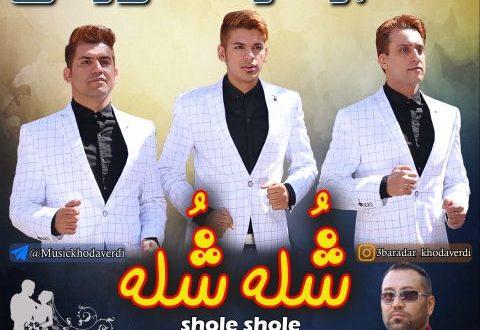 دانلود آهنگ سه برادران خداوردی به نام شله شله