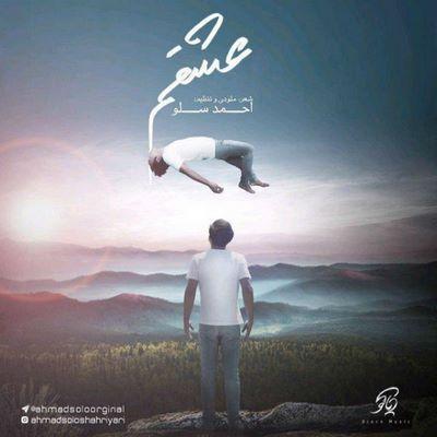 دانلود آهنگ احمد سلو به نام عشقم