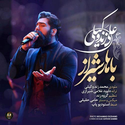 آهنگ باهار شیراز از علی زند وکیلی