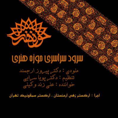 آهنگ چکاد هنر از علی زند وکیلی