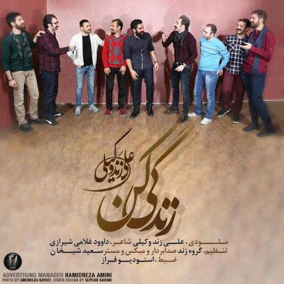 آهنگ زندگی کن از علی زند وکیلی