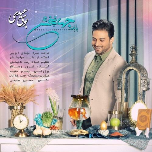 آهنگ بابک جهانبخش بنام بوی عیدی