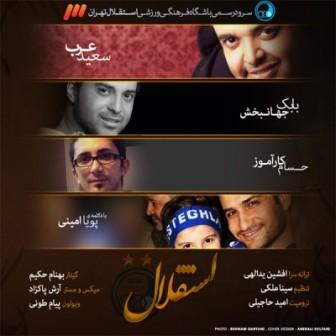 آهنگ استقلال از بابک جهانبخش