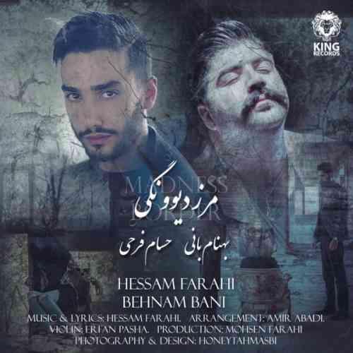 آهنگ بهنام بانی و حسام فرحی