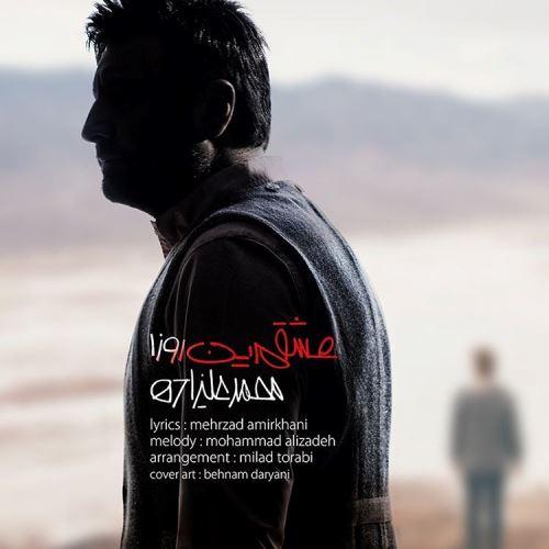آهنگ محمد علیزاده بنام عشقم این روزا