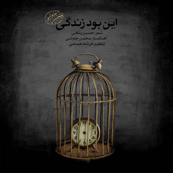 دانلود ورژن جدید آهنگ محسن چاوشی بنام این بود زندگی