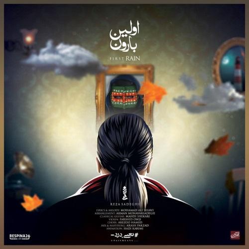 دانلود موزیک ویدئو رضا صادقی.