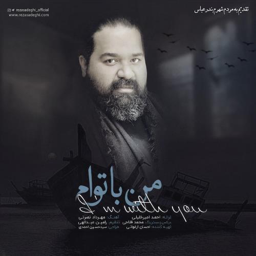 دانلود آهنگ جدید و شنیدنی رضا صادقی