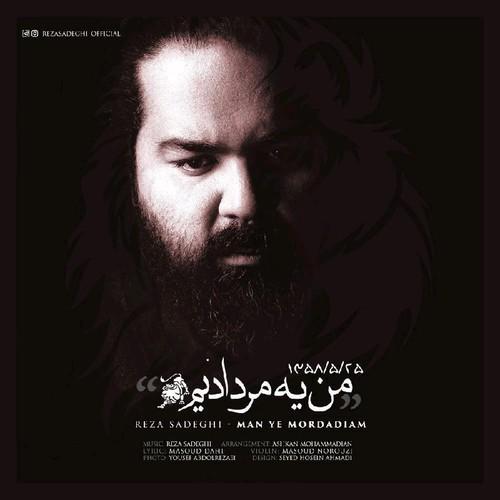 آهنگ جدید رضا صادقی