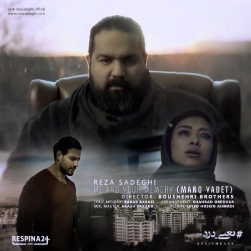 دانلود موزیک ویدئو جدید رضا صادقی