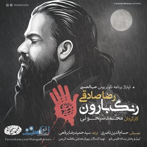آهنگ جدید رنگ بارون از رضا صادقی