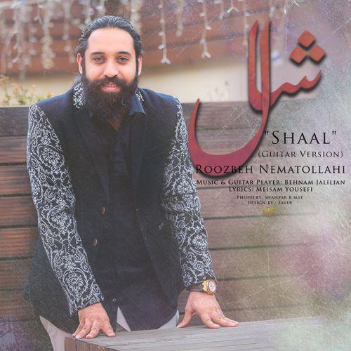 آهنگ روزبه نعمت اللهی بنام شال