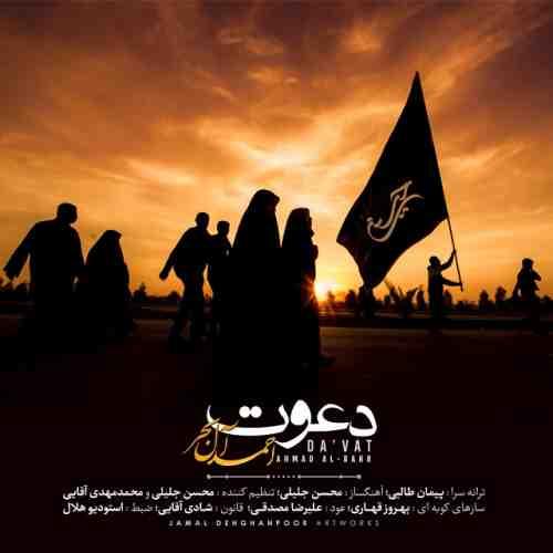 دانلود آهنگ جدید احمد آل بحر به نام دعوت