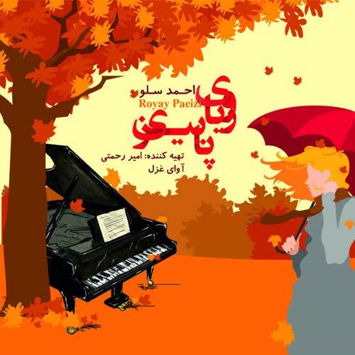 دانلود آهنگ جدید احمدرضا شهریاری به نام رویای پاییزی