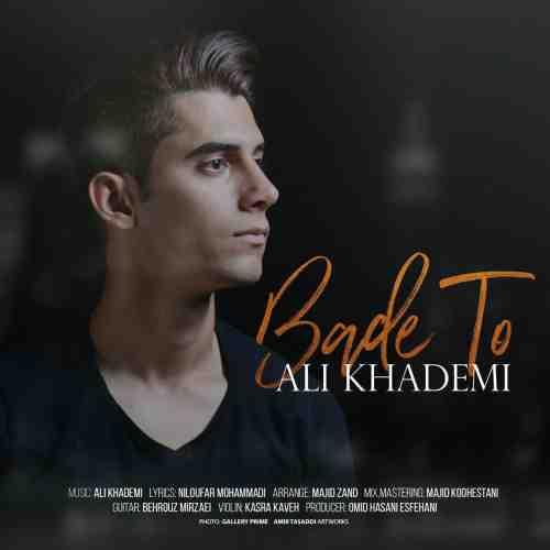 دانلود آهنگ جدید علی خادمی به نام بعد تو