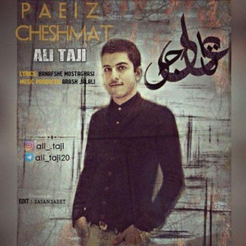 دانلود آهنگ جدید علی تاجی به نام پاییز چشمات