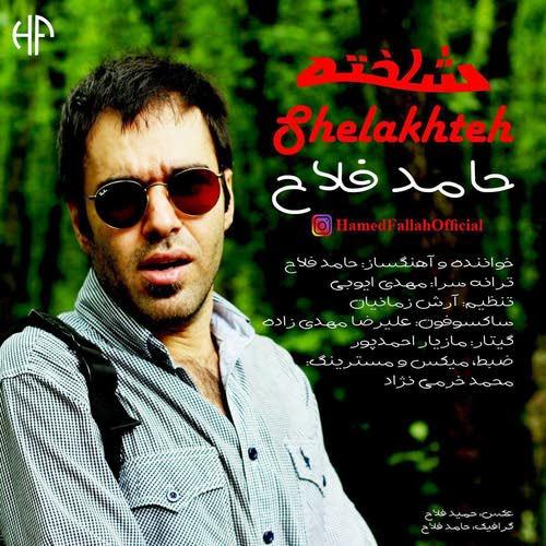 دانلود آهنگ جدید حامد فلاح به نام شلخته