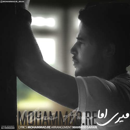 دانلود آهنگ جدید Mohammad.RE به نام میری اما