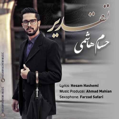 دانلود آهنگ جدید حسام هاشمی به نام تقدیر