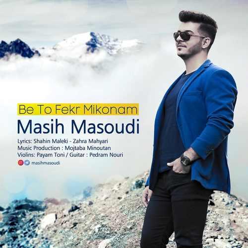 دانلود آهنگ جدید مسیح مسعودی بنام به تو فکر میکنم