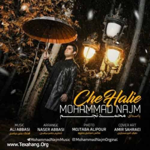 آهنگ جدید چه حالیه محمد نجم