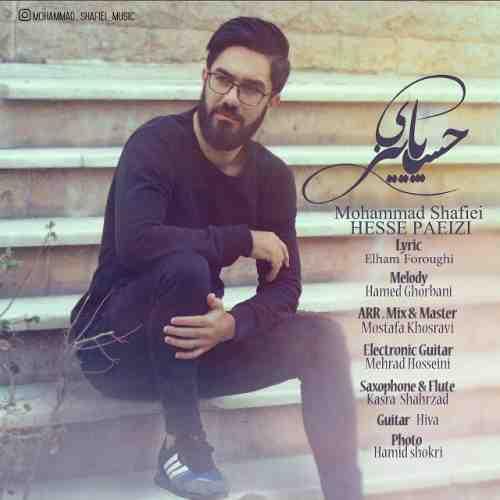 دانلود آهنگ جدید محمد شفیعی به نام حس پاییزی عکس جدید محمد شفیعی عکس ها و موزیک های جدید محمد شفیعی