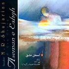 آلبوم آسمان عشق