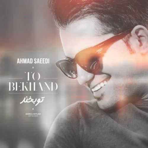 دانلود آهنگ جدید احمد سعیدی به نام تو بخند عکس جدید احمد سعیدی عکس ها و موزیک های جدید احمد سعیدی
