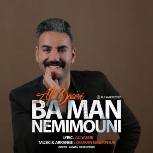 دانلود آهنگ جدید علی یاسری به نام با من نمیمونی عکس جدید علی یاسری عکس ها و موزیک های جدید علی یاسری