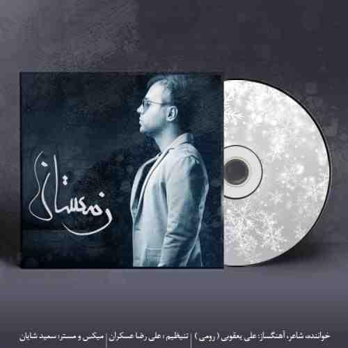دانلود آهنگ جدید علی یعقوبی به نام زمستان عکس جدید علی یعقوبی عکس ها و موزیک های جدید علی یعقوبی