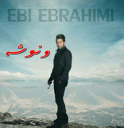 دانلود فول آلبوم کامل ابی ابراهیمی