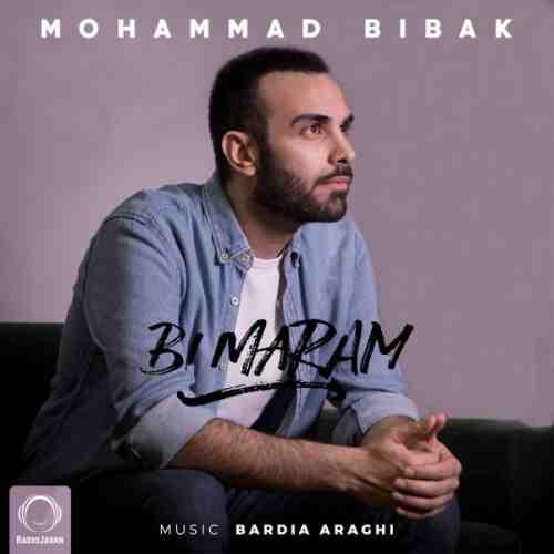 دانلود آهنگ جدید محمد بیباک به نام بی مرام عکس جدید محمد بیباک عکس ها و موزیک های جدید محمد بیباک