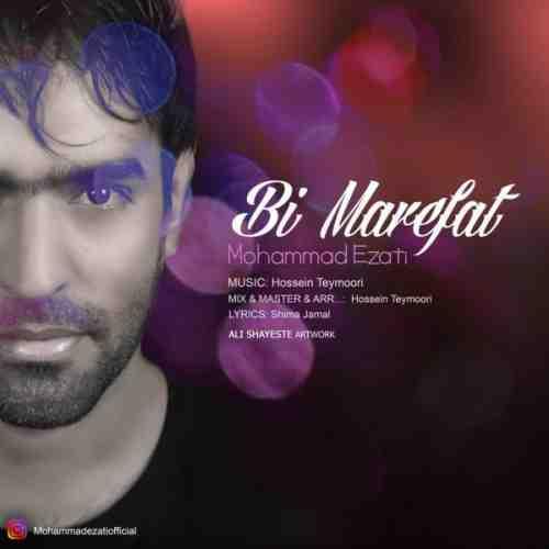 دانلود آهنگ جدید محمد عزتی به نام بی معرفت عکس جدید محمد عزتی عکس ها و موزیک های جدید محمد عزتی