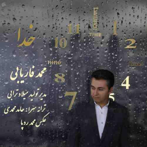دانلود آهنگ جدید محمد فاریابی به نام خدا عکس جدید محمد فاریابی عکس ها و موزیک های جدید محمد فاریابی