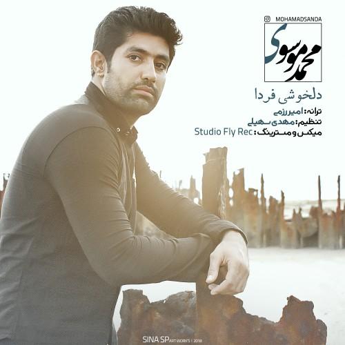 دانلود آهنگ جدید محمد موسوی به نام دلخوشی فردا عکس جدید محمد موسوی عکس ها و موزیک های جدید محمد موسوی