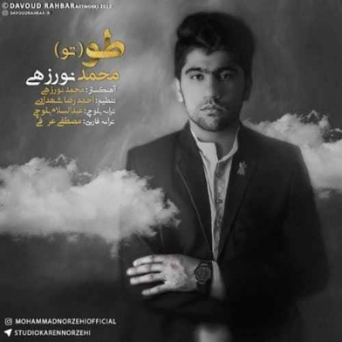 دانلود آهنگ جدید محمد نورزهی به نام طو تو عکس جدید محمد نورزهی عکس ها و موزیک های جدید محمد نورزهی