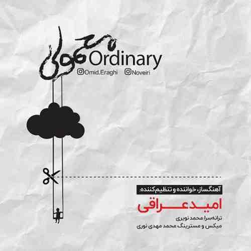 دانلود آهنگ جدید امید عراقی به نام معمولی عکس جدید امید عراقی عکس ها و موزیک های جدید امید عراقی