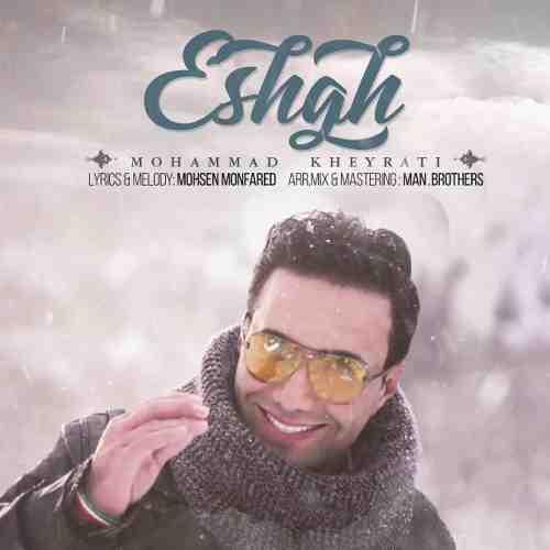 دانلود آهنگ جدید محمد خیراتی به نام عشق عکس جدید محمد خیراتی عکس ها و موزیک های جدید محمد خیراتی